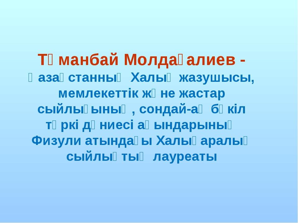 Тұманбай Молдағалиев - Қазақстанның Халық жазушысы, мемлекеттік және жастар с...