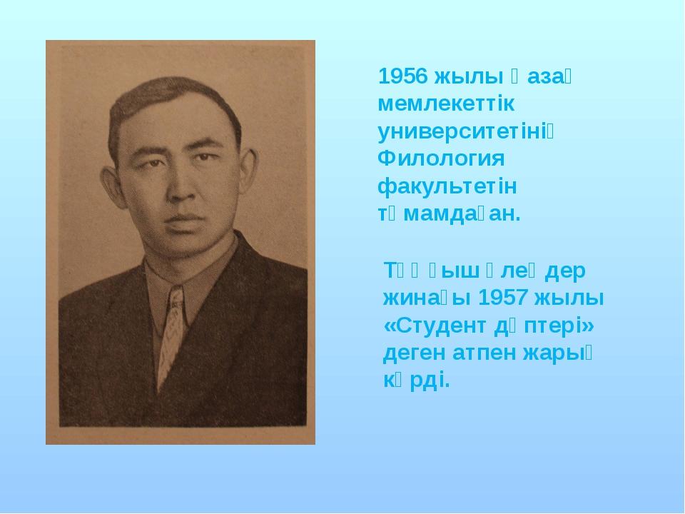1956 жылы Қазақ мемлекеттік университетінің Филология факультетін тәмамдаған....