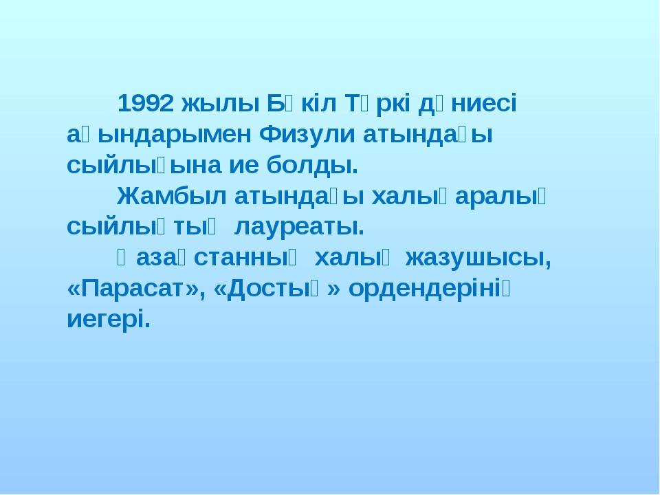 1992 жылы Бүкіл Түркі дүниесі ақындарымен Физули атындағы сыйлығына ие болды...