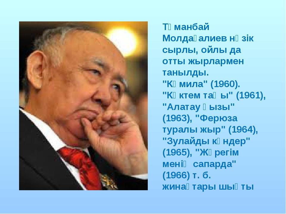 """Тұманбай Молдағалиев нәзік сырлы, ойлы да отты жырлармен танылды. """"Кәмила"""" (1..."""