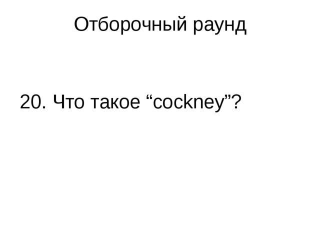 """Отборочный раунд 20. Что такое """"cockney""""?"""