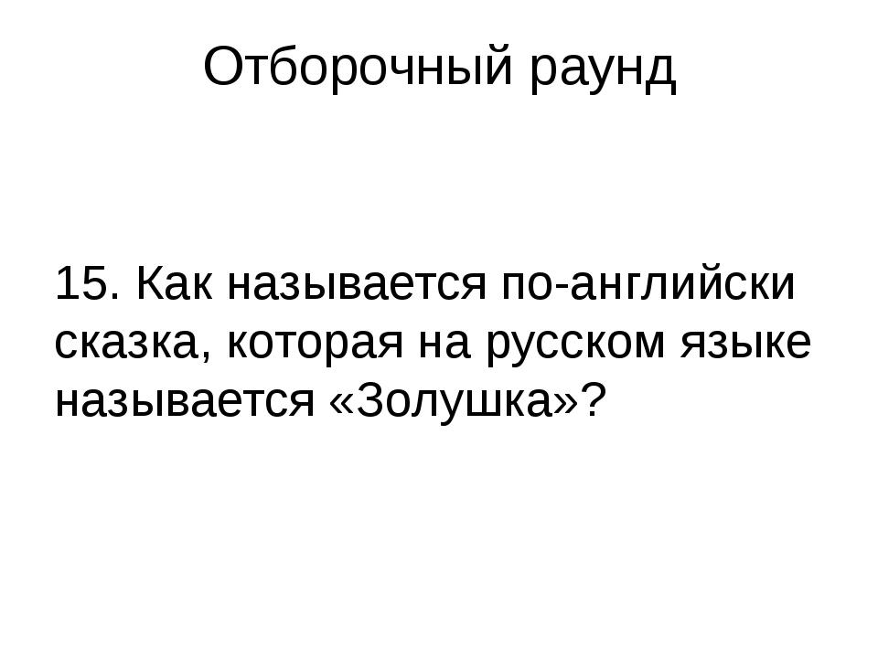 Отборочный раунд 15. Как называется по-английски сказка, которая на русском я...