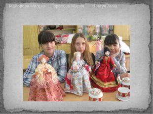 Майорова Милена Горелова Мария Нёнгун Анна