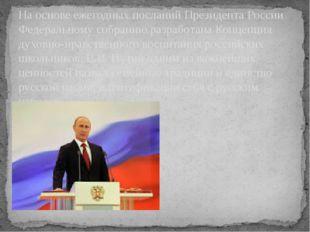 На основе ежегодных посланий Президента России Федеральному собранию разработ