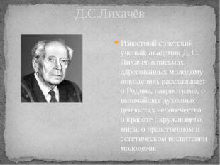 Д.С.Лихачёв Известный советский ученый, академик Д. С. Лихачев в письмах, адр