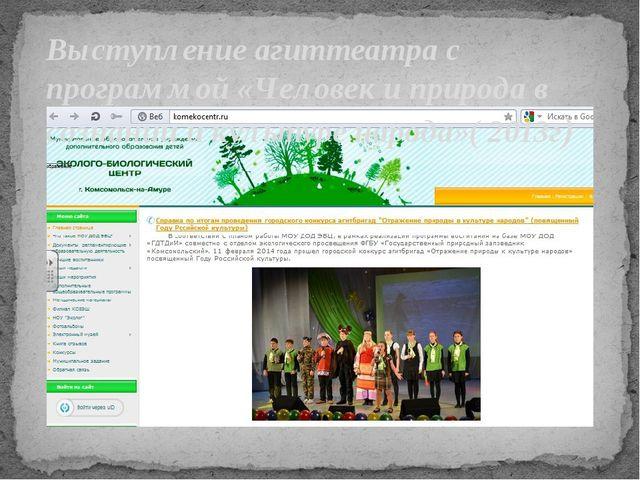 Выступление агиттеатра с программой «Человек и природа в сознании и культуре...