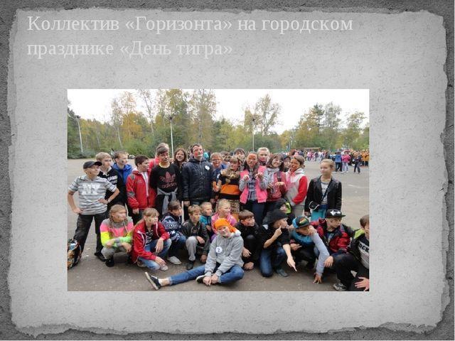 Коллектив «Горизонта» на городском празднике «День тигра»