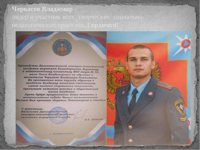 Черкасов Владимир - лидер и участник всех творческих социально-педагогически...