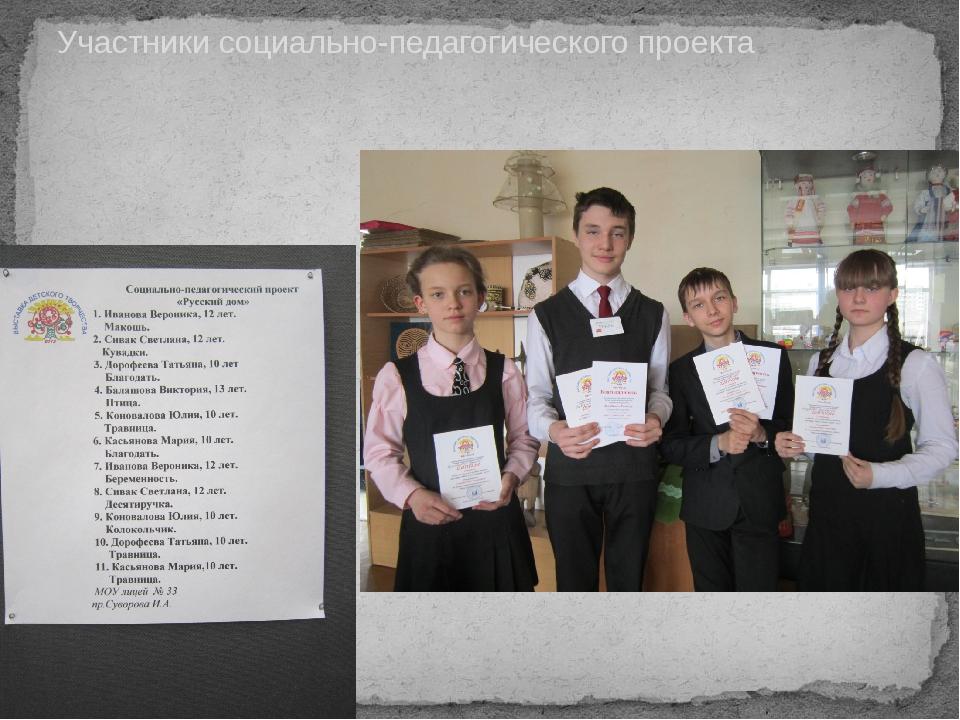 Участники социально-педагогического проекта