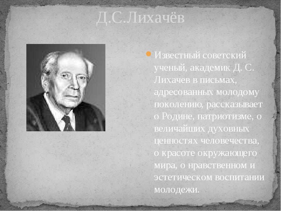 Д.С.Лихачёв Известный советский ученый, академик Д. С. Лихачев в письмах, адр...