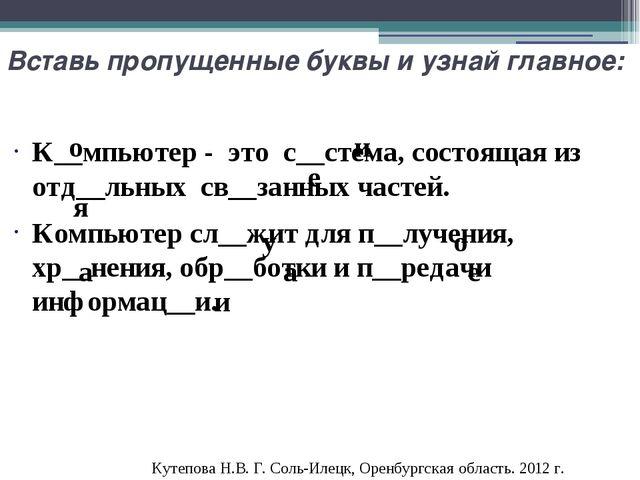 Вставь пропущенные буквы и узнай главное: К__мпьютер - это с__стема, состояща...