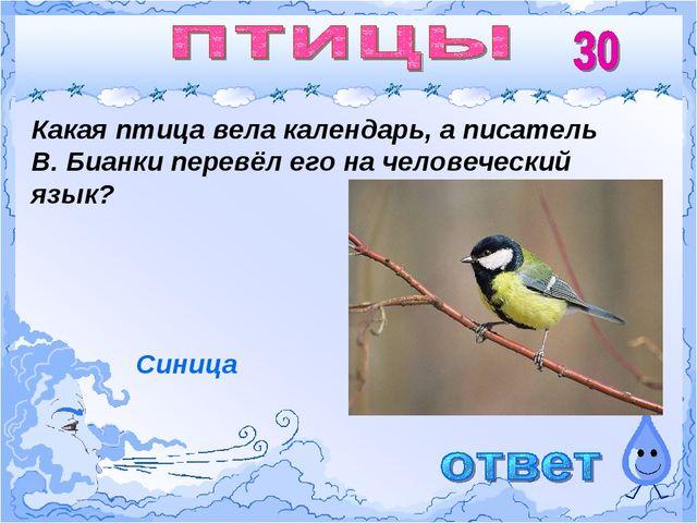 Какая птица вела календарь, а писатель В. Бианки перевёл его на человеческий...