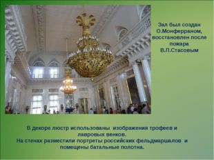 В декоре люстр использованы изображения трофеев и лавровых венков. На стенах