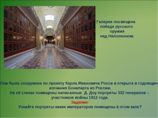 Галерея посвящена победе русского оружия над Наполеоном. Она была сооружена п