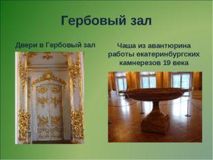 Гербовый зал Двери в Гербовый зал Чаша из авантюрина работы екатеринбургских