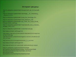 http://ru.wikipedia.org/wiki/Файл:Концертный_зал_(Ухтомский).jpg http://ru.w