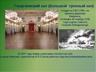Георгиевский зал (Большой тронный зал) Создан в 1787-1795г. по проекту Джаком