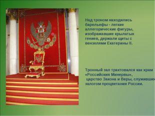 Над троном находились барельефы - легкие аллегорические фигуры, изображавшие