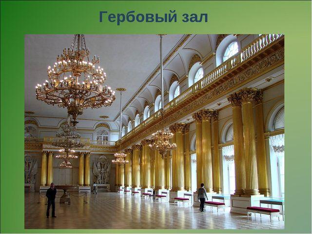 Гербовый зал