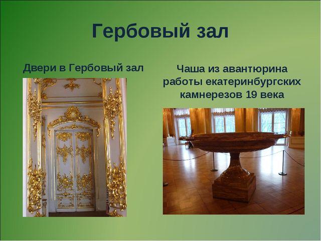 Гербовый зал Двери в Гербовый зал Чаша из авантюрина работы екатеринбургских...
