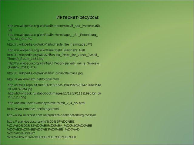 http://ru.wikipedia.org/wiki/Файл:Концертный_зал_(Ухтомский).jpg http://ru.w...