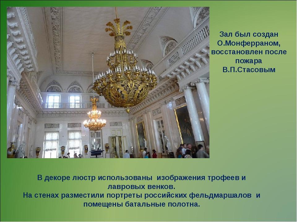 В декоре люстр использованы изображения трофеев и лавровых венков. На стенах...