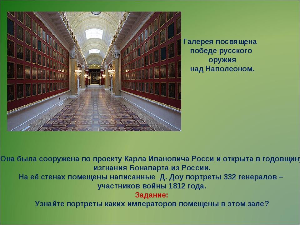 Галерея посвящена победе русского оружия над Наполеоном. Она была сооружена п...