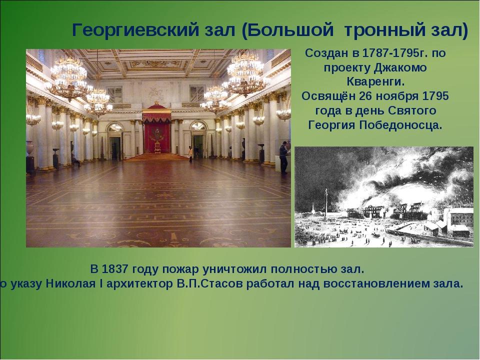 Георгиевский зал (Большой тронный зал) Создан в 1787-1795г. по проекту Джаком...