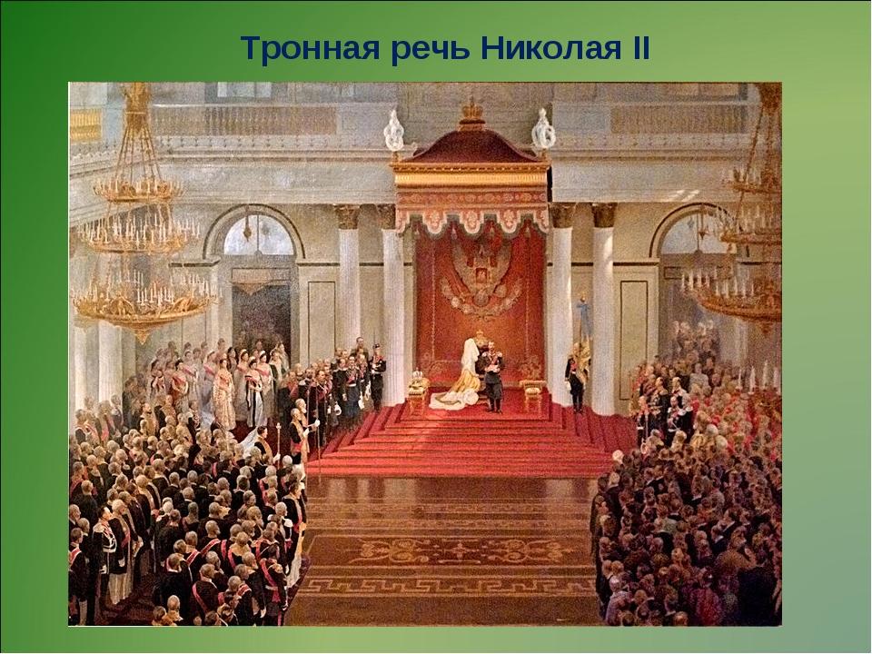 Тронная речь Николая II
