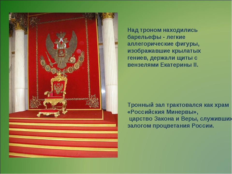 Над троном находились барельефы - легкие аллегорические фигуры, изображавшие...