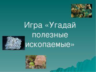 Игра «Угадай полезные ископаемые»