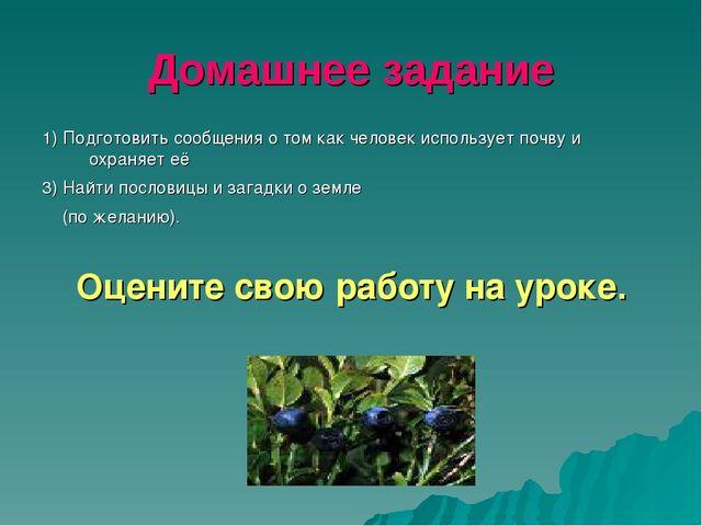 Домашнее задание 1) Подготовить сообщения о том как человек использует почву...