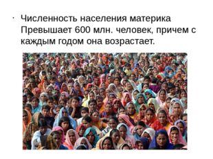Численность населения материка Превышает 600 млн. человек, причем с каждым го