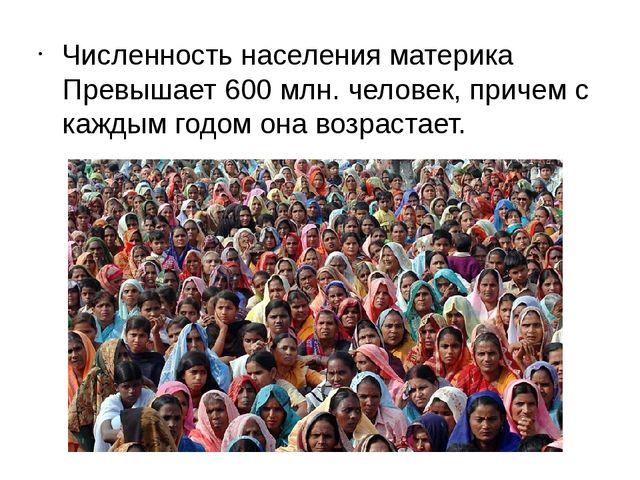 Численность населения материка Превышает 600 млн. человек, причем с каждым го...