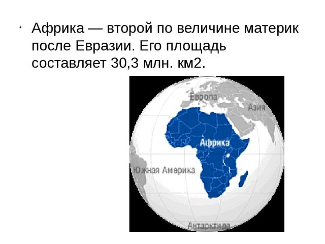 Африка — второй по величине материк после Евразии. Его площадь составляет 30...