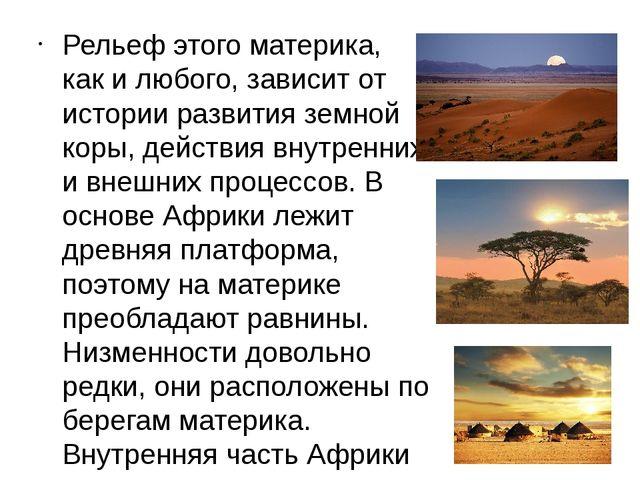 Рельеф этого материка, как и любого, зависит от истории развития земной коры,...