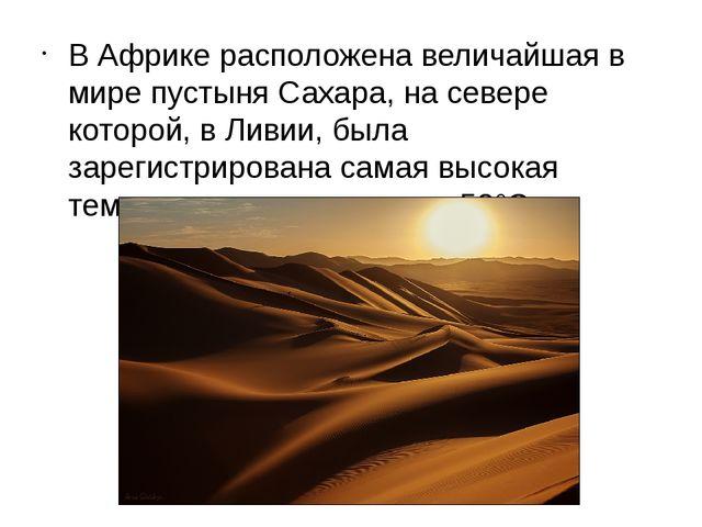 В Африке расположена величайшая в мире пустыня Сахара, на севере которой, в Л...