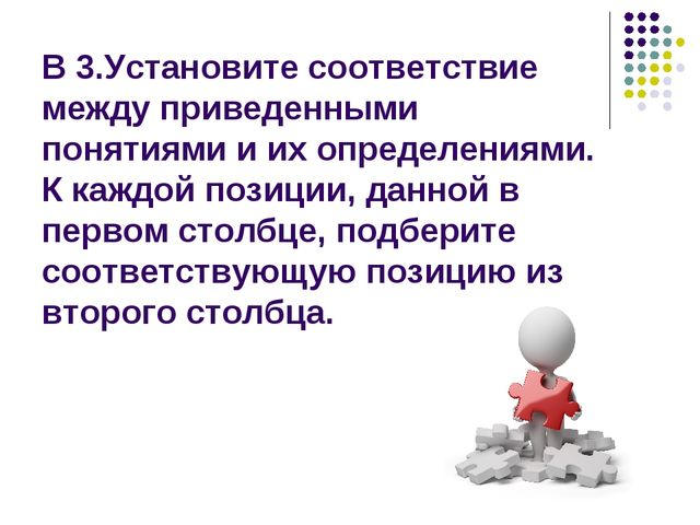 В 3.Установите соответствие между приведенными понятиями и их определениями....