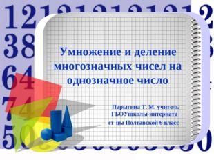 Умножение и деление многозначных чисел на однозначное число Парыгина Т. М. уч