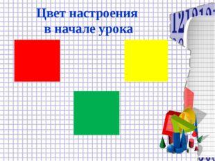 Цвет настроения в начале урока