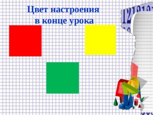 Цвет настроения в конце урока