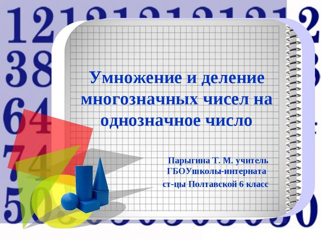 Умножение и деление многозначных чисел на однозначное число Парыгина Т. М. уч...