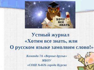 Устный журнал «Хотим все знать, или О русском языке замолвим слово!» Команда