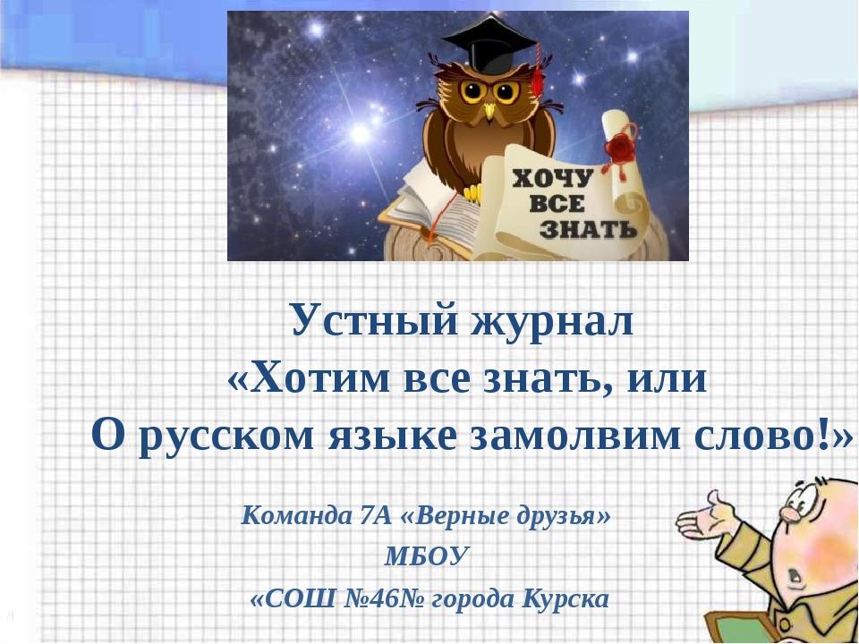 Устный журнал «Хотим все знать, или О русском языке замолвим слово!» Команда...