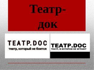 Театр-док