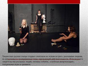 Творческие группы театра создают спектакли на основе встреч с реальными людьм