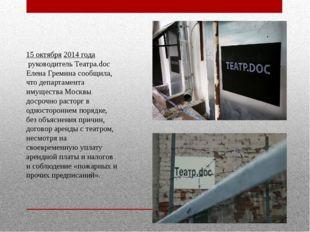 15 октября2014 годаруководитель Театра.doc Елена Гремина сообщила, что депа