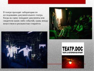 В театре проходят лаборатории по исследованию документального театра. Когда н