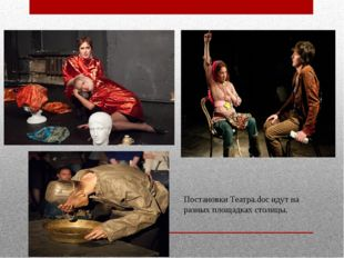 Постановки Театра.doc идут на разных площадках столицы.