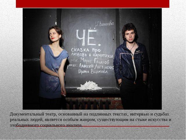 Документальный театр, основанный на подлинных текстах, интервью и судьбах реа...